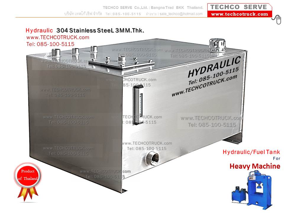 Hydraulic#ถังไฮดรอลิค#ถังน้ำมัน#เหล็ก#สแตนเลส#www.TECHCOTRUCK.com#